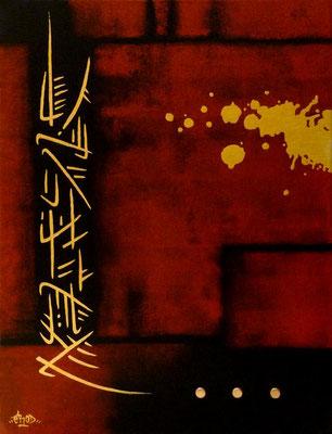 Abstrait 1.5. 27×35. 2010
