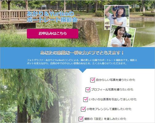 あかり&Yurikoのポートレート撮影会