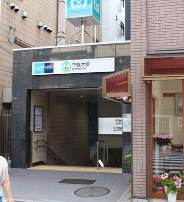 千駄木駅1番出口