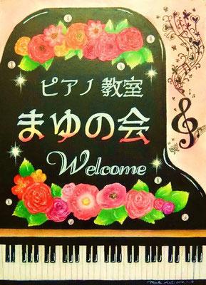 ピアノ教室まゆの会様/千歳(A4)