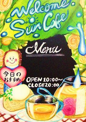 カフェ看板(サンプル)