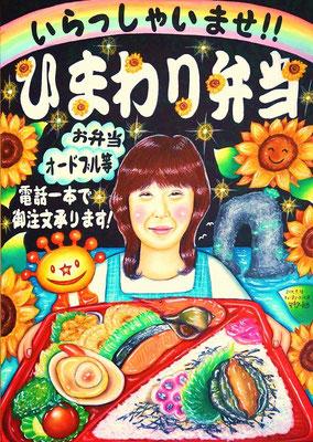 ひまわり弁当様/奥尻島(A2)