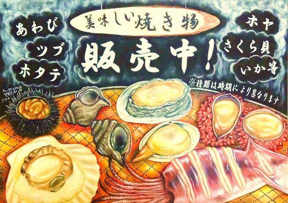 北の岬さくらばな様/奥尻島(A1)