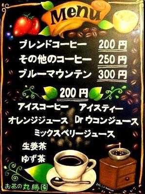 お茶の丸勝園様/千歳(A2)