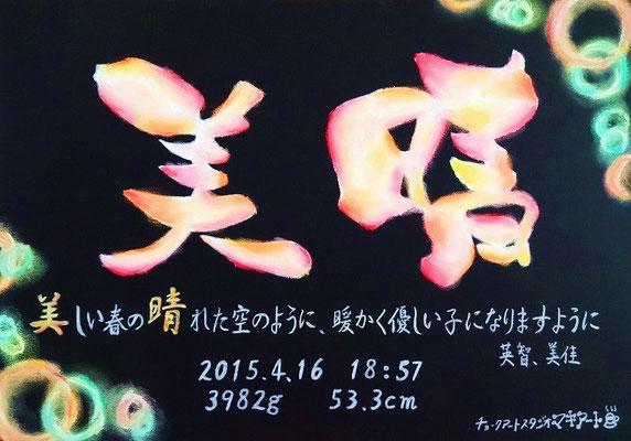 デザイン文字(A4)