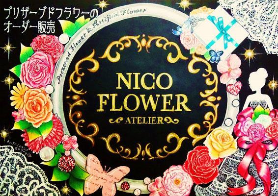 NICO FLOWER様/小樽(A2)