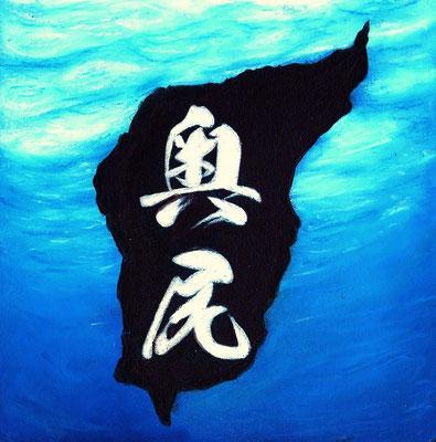 奥尻島イメージ作品