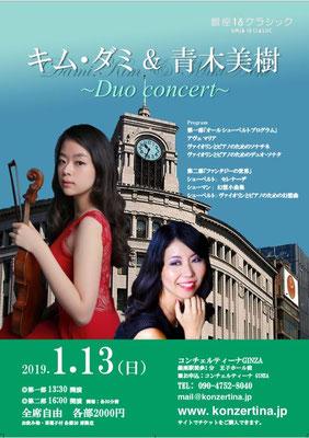2019.1.13. Ginza Konzertina