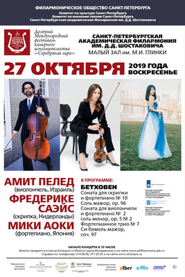 2019.10.27. St. Petersburg Philharmonic Hall