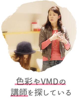 色彩やVMDの講師を探している