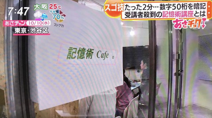 ジャパンメンサ会員の宮地真一が、TBSの朝の情報番組『あさチャン!』出演。ストアカの記憶術セミナー(記憶術Cafe。)レッスン風景や記憶力パフォーマンス、練乳ミルクの一気飲み等披露。