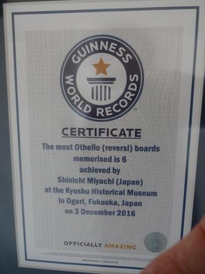 オセロ記憶でギネス記録(Guinness World Records)樹立。九州は福岡にて。記憶力(memory)分野。記録名『Most Othello (reversi) boards memorised』のギネス公式認定証。記憶力向上の使命を持つ記憶術講師・高IQ天才頭脳集団メンサ会員(MENSA会員)宮地真一(シン)の記憶術(記憶法・暗記法)。天才的暗記力。新記録創造者&初代世界記録保持者に。