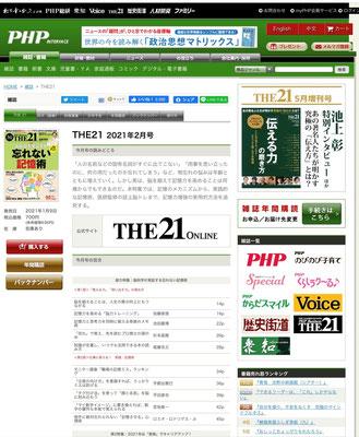 世界的高IQ者集団MENSAの日本人会員宮地真一登場。ビジネスマンに人気の雑誌『THE21(PHP研究所)2月号』忘れない記憶術特集に実戦的数字記憶法『マイ数字イメージ法』掲載。プロ記憶術講師で、記憶力のギネス記録を生み出した天才が教える仕事に活かせる暗記法とは?