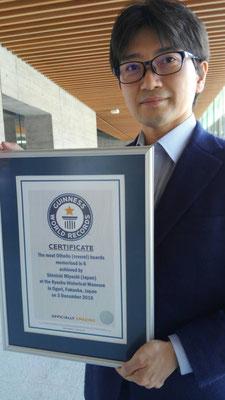 頭脳(IQ)と発想と記憶力(Memory)でシンが新たに生み出したギネス世界新記録(Guinness World Records)。記録名『Most Othello (reversi) boards memorised』(オセロ盤連続複数枚記憶)。暗記力を上げる方法を伝授する福岡在住の高IQ天才頭脳団体・メンサ会員(MENSA会員)であり記憶術レッスン講師の日本人・宮地真一(シン)の驚異の記憶力・暗記力・集中力。新記録樹立者&初代記録保持者に。