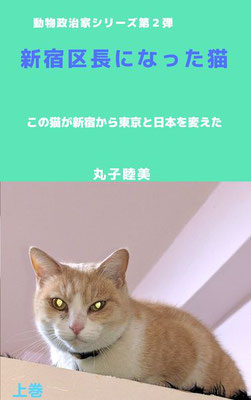 クリームベイジュの捨て猫の仔猫は、足袋職人に拾われて、育てられる。新宿区長選挙に立候補して当選する。
