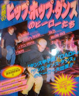 元気が出るテレビの東京と九州チーム『ヒップホップダンスのヒーローたち』池田書店