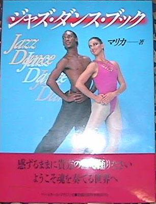 『ジャズダンスブック』は『ジャズダンス、誰が踊りをつないだか』に進化した。モデル:ユタ大学アフリカ舞踊教授トーマス・ウォーフィールド