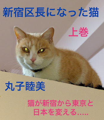 『新宿区長になった猫』 上巻