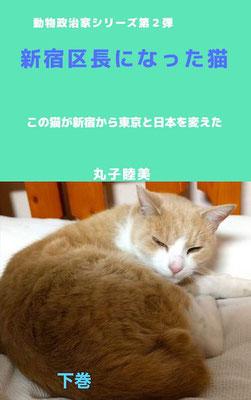 仔猫のジークリートは、猫乃勝平という立派な名前をもらい、新宿区長として、区政を行い、尊敬される。