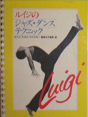 『ルイジのジャズダンステクニック』(ルイジ著:翻訳)。初めての出版。主婦の友社。