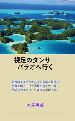 渋谷のハチ公前で裸足で踊っていた友人が、いつの間にか、地球を救うために奔走していた。まずパラオを救おう。