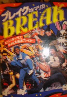 『ブレイク by marika』。ブレイクダンスの歴史、エッセイ、技術解説本。池田書店。