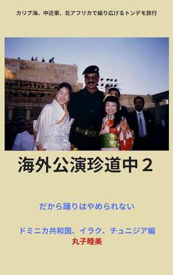パパ・ブッシュによる湾岸戦争直後のイラクと日本は国交がなかった。ヨルダンへ行くと言って出国し、イラクへ行った。