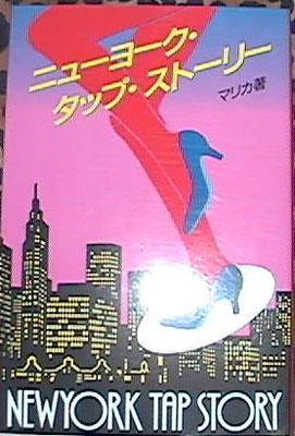 『ニューヨーク、タップ・ストーリー』東京音楽社。タップ・ダンスの歴史、エッセイ、教則本。