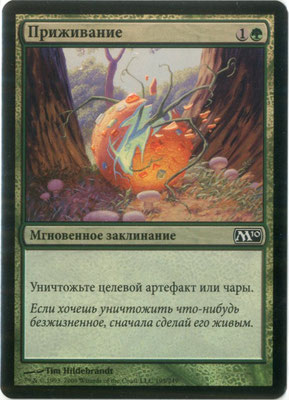 Naturalize Russian M10 foil