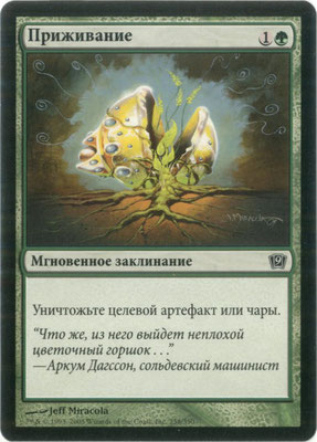 Naturalize Russian Ninth Edition front cut. Bold text, from theme decks.