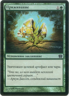 Naturalize Russian Ninth Edition foil