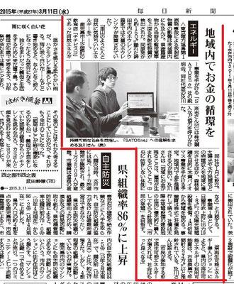 毎日新聞2015.03.11