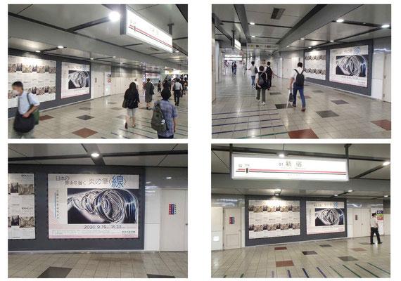 府中市美術館 日本の美術を貫く炎の筆「線」展  新宿駅 看板
