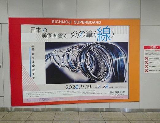 府中市美術館 日本の美術を貫く炎の筆「線」展  吉祥寺駅 看板