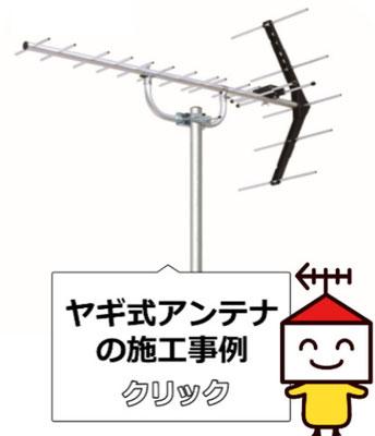 ヤギ式アンテナ ヤギシキアンテナ 八木式アンテナ 施工事例