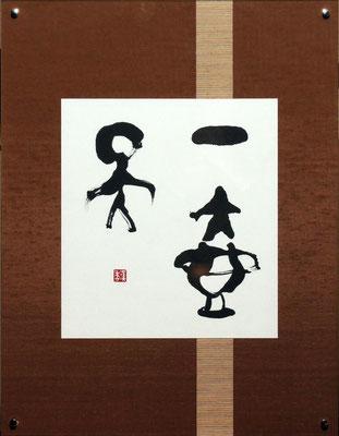 一壺天  ( 男が薬売りの老翁と共に壺中に入って別世界を楽しんだ故事から 別世界の意 )
