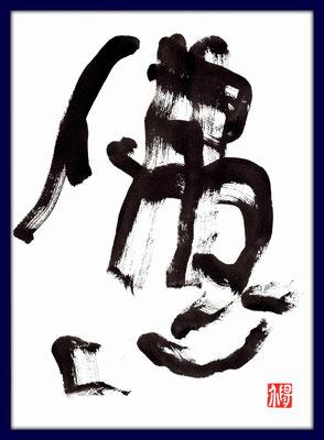 仏心(2)