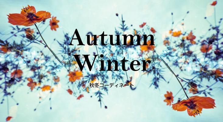 秋冬コーディネートへ