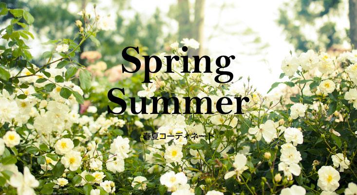 春夏コーディネートへ