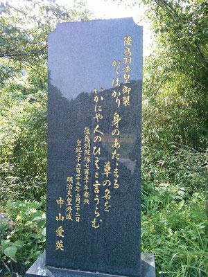 後鳥羽神社入口にある後鳥羽法皇歌碑の写真