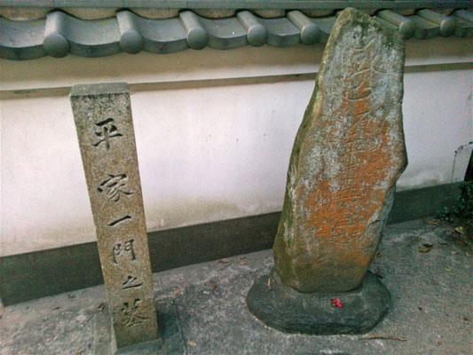 赤間神宮平家一門の墓の石碑の写真