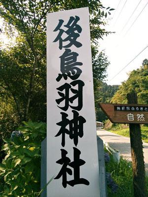 後鳥羽神社入口にある案内板の写真