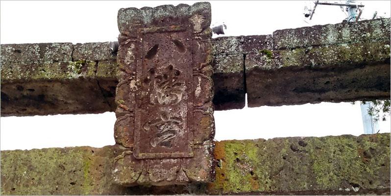 陶山神社一の鳥居の扁額部分の写真