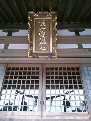 鏡山稲荷神社 拝殿(扁額)