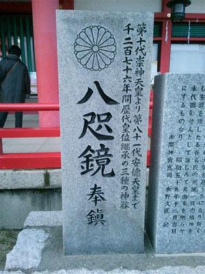 赤間神宮八咫鏡の石碑の写真