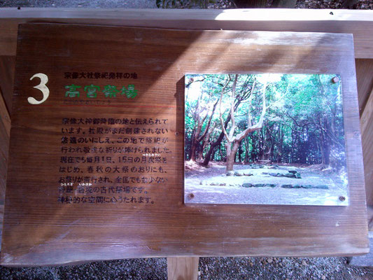 宗像大社 高宮祭場の説明書きの写真