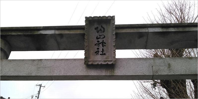 陶山神社二の鳥居の扁額部分の写真
