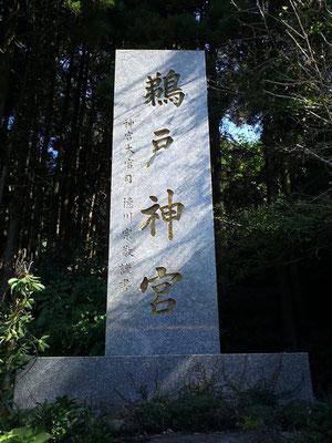 鵜戸神宮と書かれた石碑の写真