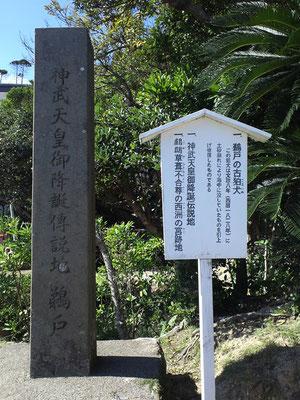 鵜戸の古狛犬を説明している案内板の写真