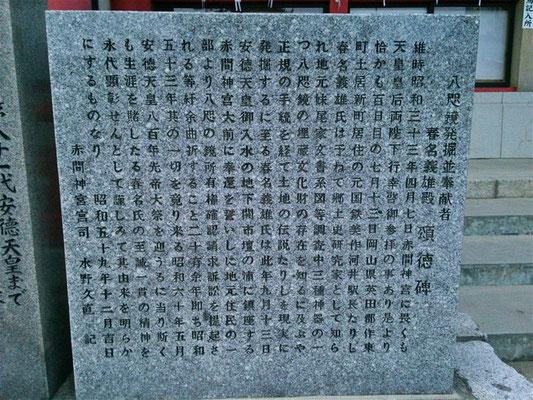 赤間神宮八咫鏡の説明板の写真